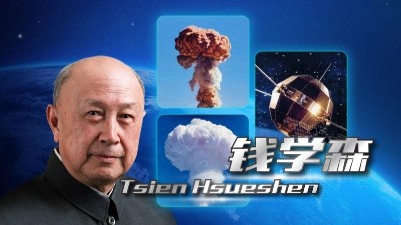والد الفضاء الصين تشيان شيويسن (صور 1)